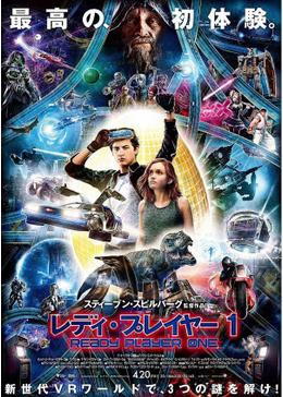 『レディ・プレイヤー1』:本ポスター&キャラポス世界解禁.jpg